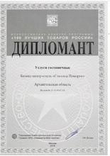 СТОЛИЦА ПОМОРЬЯ — ДИПЛОМАНТ КОНКУРСА «100 ЛУЧШИХ ТОВАРОВ РОССИИ-2014»