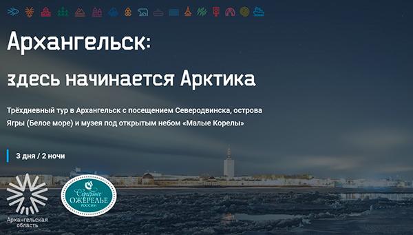 Почти половина туристов по брендовому маршруту выбрали отель «Столица Поморья»