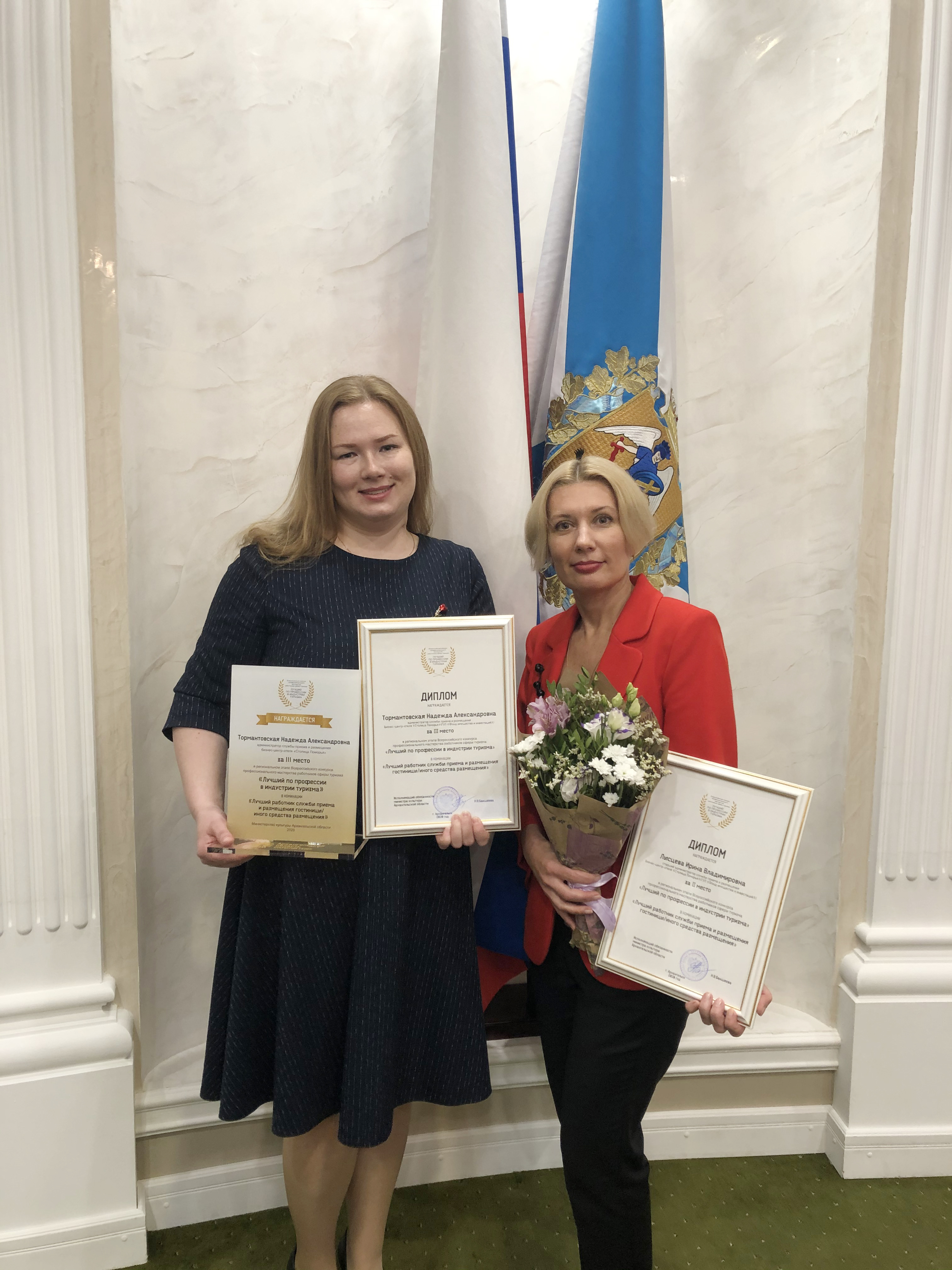 Сразу два администратора отеля «Столица Поморья» стали «Лучшими по профессии в индустрии туризма» регионального этапа Всероссийского конкурса