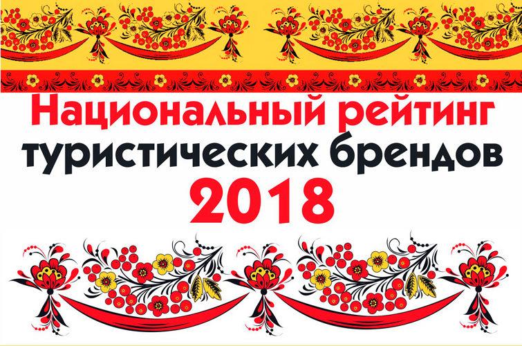 БЦО «Столица Поморья» стал бронзовым призером номинации «Мини-отель» в Национальном рейтинге туристических брендов 2018